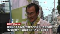 陳情書を破棄 維新市議がブログに写真掲載(日本テレビ系(NNN)) - Yahoo!ニュース