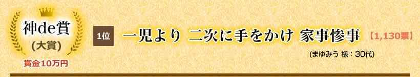 オタク川柳大賞発表…1位「生活の レベルを下げて レベル上げ」、2位「お仕事は? 自宅警備と 狩り少々」