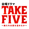 金曜ドラマ『TAKE FIVE〜俺たちは愛を盗めるか〜』 TBSテレビ