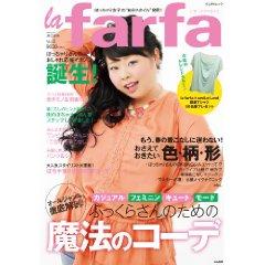 ぽっちゃり女子のためのファッション誌「la farfa(ラ・ファーファ)」がAmazonレビューでかなり高評価だぞ