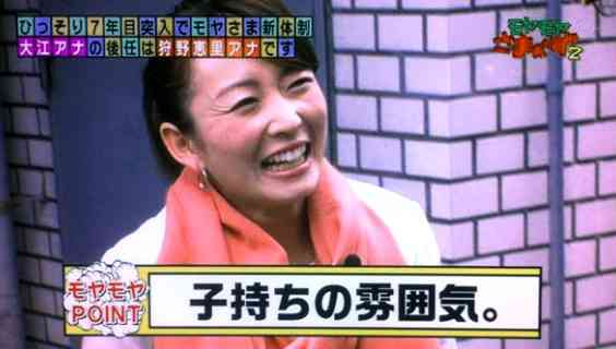 """狩野恵里アナ「モヤモヤさまぁ~ず2」初登場で""""バラエティーの洗礼""""を受ける"""