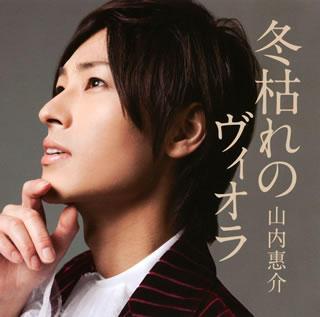 イケメン演歌歌手・山内恵介(29)、AKB超えた!年間120日握手会、1回の握手会でCD1000枚も売ることも