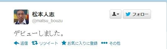 松本人志のツイッターが「つまらない」ネットで「本当に本人?」疑惑も飛び出す