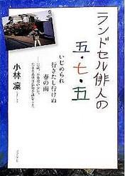 """いじめと闘う""""小学生俳人""""が話題(ダ・ヴィンチ電子ナビ) - ライフ - livedoor ニュース"""