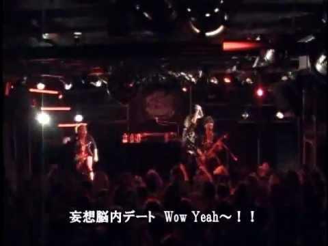 衝撃のエロい歌詞が話題の曲!! ブレインコミックス 「妄想脳内デート」 (歌詞付き) LIVE @ 大阪RUIDO - YouTube