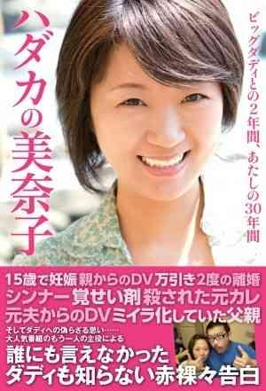 ビッグダディ前妻の美奈子さん、矢口真里にエール「私も最初の結婚の時、同じようなことをされた」「よく話し合って」