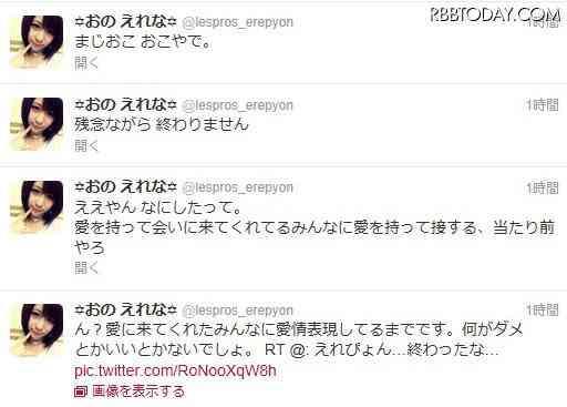元AKB48・小野恵令奈、ファンと密着のチェキ批判に反論「愛情表現してるまで」