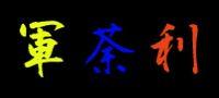 神奈川県警逗子署、ストーカー被害者の個人情報を加害者に暴露、執行猶予中に被害者女性殺害 - 総合まとめサイト 軍荼利