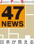 愛知でトラック追突家族4人死傷 伊勢湾岸道、運転手逮捕 - 47NEWS(よんななニュース)