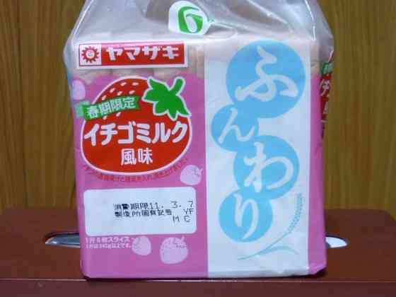 キャラメル風味と甘さの食パン、山崎製パンの「ふんわり食パン」新味発売