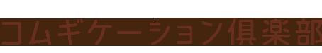 「広島お好み焼きバーガー」vs「佐世保バーガー」|日本全国・ご当地小麦料理味くらべ!|コムギケーション倶楽部