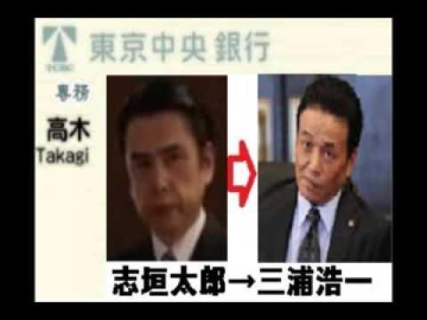 『半沢直樹』志垣太郎が降板、三浦浩一が代役に…ただし降板理由には緘口令!一体何が?