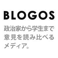 思考停止の時代〜情報化社会は不寛容社会?(1)(新井克弥) - BLOGOS(ブロゴス)