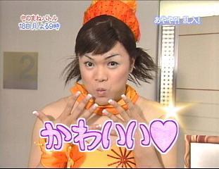 はるな愛、前田健も松浦亜弥の結婚を祝福ww「涙が止まらない」「本当に自分の事のように嬉しく幸せ」