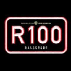 松本人志 映画「R100」はカナダで「ウケた」と自信