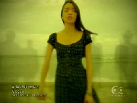 Cocco / 強く儚い者たち (1997 11 21) - YouTube