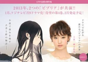 ジャニタレ頼み卒業!秋ドラマ不発で「日本のドラマ」がひと皮むける