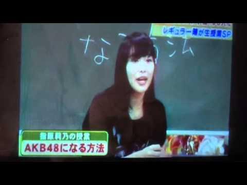指原莉乃が問題発言「AKBになる方法」のひとつに「歌とダンスの練習は必要ない」 - YouTube