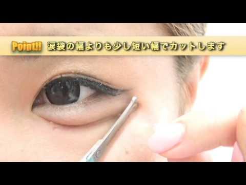 涙袋テープ mejutu リアルタンク取扱 - YouTube