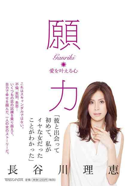 長谷川理恵、ママ友との交流が苦手なため鎌倉に豪邸建設「子育ては鎌倉で」
