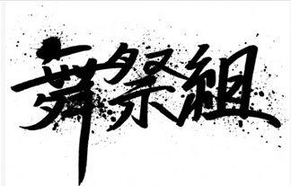 【開き直りワロタwww】ジャニーズ・『Kis-My-Ft2』から新グループ誕生!その名も『舞祭組(ぶさいく)』wwwwwww : はちま起稿