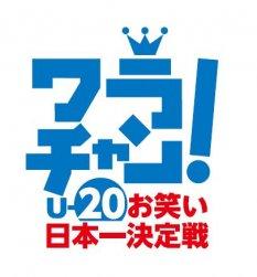 「ワラチャンU-20」観た人~