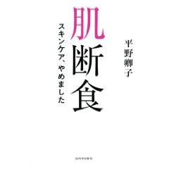 Amazon.co.jp: 肌断食 ---スキンケア、やめました: 平野 卿子: 本