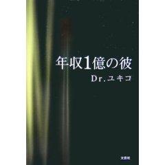 本書の構成 第1章 - ★ホンモノの恋愛の話をしよう★ 〜ユキコ道 vol 2〜 - Yahoo!ブログ