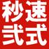 浜崎あゆみのアソコは吸い付くような名器で、オーガズムの声がすごいセ○クス上手 : 秒速2chニュース