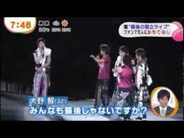 嵐「僕ら国立競技場で歌う最後の人になるんだね」→AKB48女性アイドル初の国立ライブ決定→嵐ファン「!?」