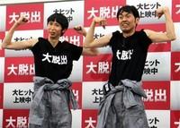 アンガールズ山根、仏に新婚旅行!田中「独身から大脱出したい」 (サンケイスポーツ) - Yahoo!ニュース