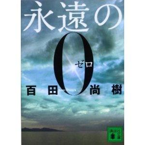 「Amazonの和書総合では『永遠の0』が1位…」2013年で最も印象に残った本は?