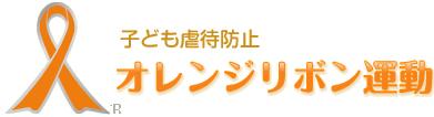 オレンジリボン運動 - 子ども虐待防止