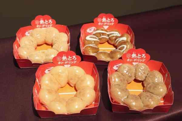ミスタードーナツ、温め専用「熱とろポン・デ・リング」発売!つきたて餅みたいな新食感