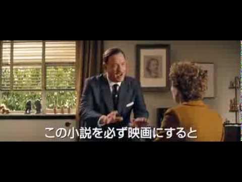 映画『ウォルト・ディズニーの約束』予告編 - YouTube