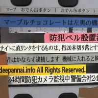 創価学会村と呼ばれる「信濃町」を歩いてみました (1) - 東京DEEP案内