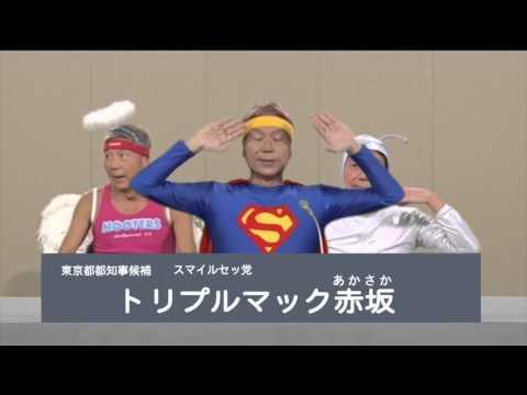 トリプルマック赤坂 - YouTube