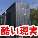 【酷い】ドリームハウスで立て直した家が、実は売られている!-本当の劇的ビフォーアフター - NAVER まとめ