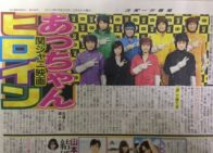 前田敦子が関ジャニ映画「エイトレンジャー2」のヒロイン役に - AKB48まとめんばー