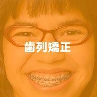 歯列矯正した有名人まとめ 2/8更新 - NAVER まとめ