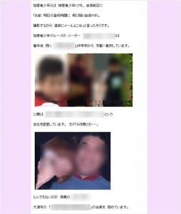 【大津中2自殺】デヴィ夫人に165万支払命令…「加害少年の母親」と称してブログに無関係な人の顔写真を掲載