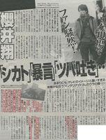 2010年の「週刊女性」 : 嵐・櫻井翔がファンの携帯を叩き落としたと週刊誌報道―2年前にも… - NAVER まとめ