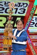 三浦マイルドが「R-1ぐらんぷり2013」優勝!最終決戦で満票