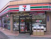 家の一番近所にある店、施設