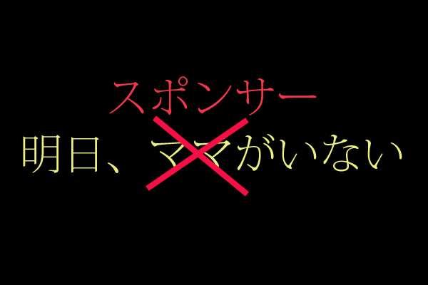 批判殺到、スポンサー全社CM放送見合わせでも日本テレビが『明日、ママがいない』を打ち切らない理由