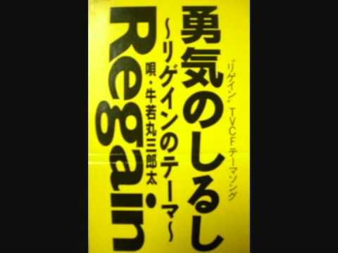 勇気のしるし~リゲインのテーマ~/牛若丸三郎太 - YouTube