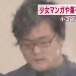 【在日確定か】札幌女児監禁事件の松井創容疑者が送検・・・TBSは何故か顔を隠す処理を施し名前も伏せる | 日刊時事ニュース
