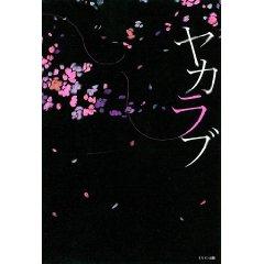 Amazon.co.jp: ヤカラブ: 鈴木 有李: 本