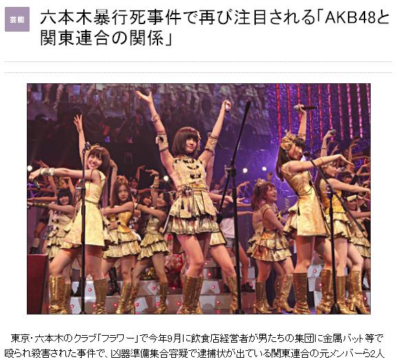 六本木暴行死事件で「AKB48と関東連合の関係」に再注目【サイゾー】 : Gラボ [AKB48]