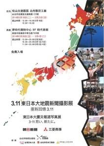 【東日本大震災】いち早く、格別の支援の手を差し伸べてくれた台湾の人々に感謝…報道写真展、台湾で開催